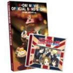 映画 けいおん! CD[バンドやろーよ!! K-ON! MOVIE編[バンドスコア付]]12/2/29発売