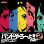 ■けいおん! CD+DVD【(仮)TVアニメ「けいおん!」オフィシャルバンドやろーよ!!PART2】10/3/3発売★オフィシャルバンドスコア集同梱