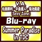 V.A. Blu-ray/Summer Paradise in TDC 〜Digest of 佐藤勝利「勝利 Summer Concert」中島健人「Love Ken TV」菊池風磨「風 is a Doll ?」 16/1/13発売