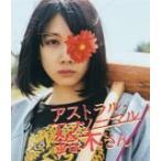 映画 Blu-ray+DVD/アストラル・アブノーマル鈴木さん Blu-ray【ウルフなシッシーぶっこみエディション】 19/7/17発売 オリコン加盟店