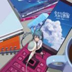 Yahoo!アットマークジュエリー40mP feat.初音ミク CD【小さな自分と大きな世界】11/7/20発売