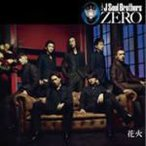 三代目 J Soul Brothers CD [0〜ZERO〜] 12/8/8発売 オリコン加盟店 [ジャケットA/花火]