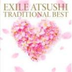 ▼特典ポスタープレゼント(希望者/代引不可)初回仕様 EXILE ATSUSHI CD+DVD/TRADITIONAL BEST 19/4/30発売 オリコン加盟店