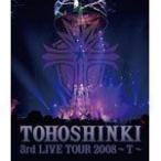 ■東方神起 Blu-ray【東方神起 3rd LIVE TOUR 2008 〜T〜】10/12/29発売