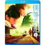 映画 僕等がいた Blu-ray [僕等がいた[前篇]スタンダード・エディション] 12/9/28発売