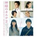 嵐桜井翔主演 映画 DVD/神様のカルテ2 DVD スタンダード・エディション 14/10/8発売