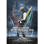 SHOGO HAMADA ON THE ROAD 2015-2016 旅するソングライター Journey of a Songwriter   DVD