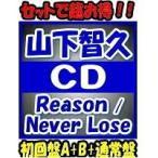 超特価 特典ポスター3枚プレゼント(希望者) 初回盤A+B+通常盤セット(代引不可) 山下智久 3CD+2DVD/Reason/Never Lose 19/2/13発売