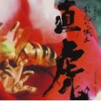サントラ Blu-SpecCD2/NHK大河ドラマ「おんな城主 直虎」 音楽虎の巻 サントラ 17/11/22発売