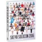 SKE48 4DVD/みんなが主役!SKE48 59人のソロコンサート 〜未来のセンターは誰だ?〜 17/3/29発売