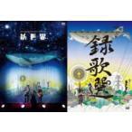 DVDセット ゆず DVD/「LIVE FILMS 新世界」+「録歌選 新世界」 14/11/26発売 オリコン加盟店