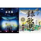 ブルーレイセット ゆず DVD/「LIVE FILMS 新世界」+「録歌選 新世界」 14/11/26発売 オリコン加盟店