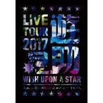 初回仕様限定盤(取) 遊助 DVD/LIVE TOUR 2017「星」〜あの・・星に願いを込めたんですケド。〜 17/12/20発売画像