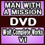 初回生産限定盤 MAN WITH A MISSION 2DVD/Wolf Complete Works VI  19/4/24発売 オリコン加盟店