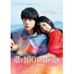通常盤 miwa、坂口健太郎主演 DVD/映画「君と100回目の恋」 17/6/23発売