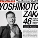 河本準一盤(初回仕様)(取) 吉本坂46 CD/泣かせてくれよ 18/12/26発売 オリコン加盟店画像