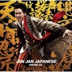 Jan Jan Japanese 初回生産限定盤  DVD付  特典なし