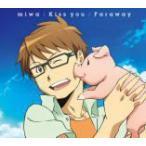 miwa CD/Kiss you/Faraway 期間生産限定(銀の匙盤) 13/9/4発売