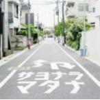 初回盤A 遊助 CD+DVD/サヨナラマタナ 15/7/1発売 オリコン加盟店