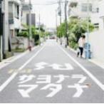初回盤B 遊助 CD+DVD/サヨナラマタナ 15/7/1発売 オリコン加盟店