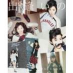 完全生産限定盤(ファッションBOOK盤)(取寄せ) 渡辺麻友(AKB48) CD+DVD+ファッションBOOK/出逢いの続き 15/6/10発売