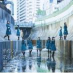 通常盤(CDのみ) 欅坂46 CD/サイレントマジョリティー 16/4/6発売