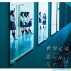 初回仕様Type-C(取) 欅坂46 CD+DVD/世界には愛しかない 16/8/10発売