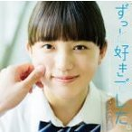 初回仕様(取) V.A. CD/ずっと好きでした。 presented by 胸キュンスカッと 17/7/5発売