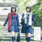 初回仕様Type-A ミニポスタープレゼント(希望者) 乃木坂46 CD+DVD/いつかできるから今日できる 17/10/11発売