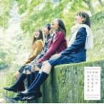 初回仕様Type-C 乃木坂46 CD+DVD/いつかできるから今日できる 17/10/11発売
