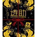 初回仕様(取) 遊助 Blu-ray/LIVE TOUR 2016 遊助祭 「海」 〜あの・・遊宮城にきちゃったんですケド。〜 16/12/14発売