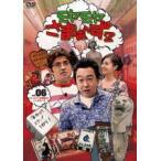 ■さまぁ〜ず・大江麻里子・街の人々 DVD【モヤモヤさ