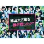 欅坂46 5DVD/徳山大五郎を誰が殺したか? DVD-BOX 17/6/7発売