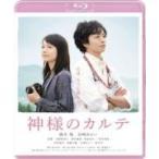 嵐桜井翔主演 映画 Blu-ray/神様のカルテ スタンダード・エディション 12/2/24発売