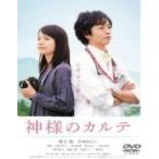 嵐桜井翔主演 映画 DVD/神様のカルテ スタンダード・エディション 12/2/24発売