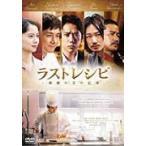 二宮和也(嵐)主演  映画 DVD/ラストレシピ〜麒麟の舌の記憶〜 DVD通常版 18/5/30発売