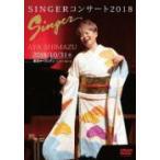 島津亜矢 DVD/SINGERコンサート2018 19/5/15発売 オリコン加盟店