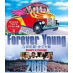 アンコール盤 吉田拓郎・かぐや姫 3DVD/Forever Young 吉田拓郎・かぐや姫 Concert in つま恋2006 18/8/29発売 オリコン加盟店