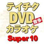 Yahoo!アットマークジュエリーテイチクDVDカラオケ(Super10) 音多スーパー10 ふるさと銀河 TEBK-1446 13/3/20発売