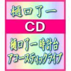 ■樋口了一 CD+DVD【樋口了一 時計台アコースティックライブ】09/9/23発売