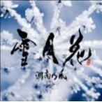 湘南乃風 CD/雪月花 12/11/28発売