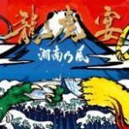 通常盤 湘南乃風 CD/龍虎宴 17/1/18発売 オリコン加盟店