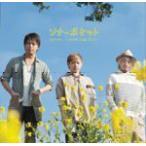 ■Sonar Pocket(ソナーポケット) CD【ラブレター。〜いつだって逢いたくて〜】11/4/27発売