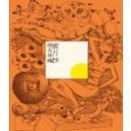 初回盤 椎名林檎篇 CD/蜜月抄 13/11/13発売