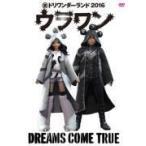 DREAMS COME TRUE(ドリカム) DVD/DREAMS COME TRUE 裏ドリワンダーランド 2016 17/7/7発売