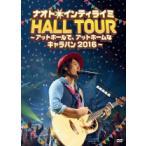 ショッピングチケット 初回盤(取) ナオト・インティライミ DVD+CD/ナオト・インティライミ HALL TOUR 〜アットホールで、アットホームなキャラバン2016〜 17/2/8発売