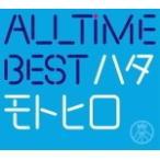 初回盤 秦基博 2CD+DVD/All Time Best ハタモトヒロ 17/6/14発売