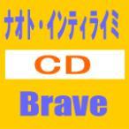 ■ナオト・インティライミ CD【Brave】11/4/20発売