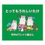 初回限定盤 ヤバイTシャツ屋さん CD+DVD/とってもうれしいたけ 18/9/19発売 オリコン加盟店