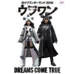 DREAMS COME TRUE(ドリカム) Blu-ray/DREAMS COME TRUE 裏ドリワンダーランド 2016 17/7/7発売